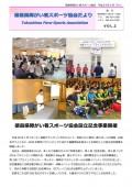 広報誌 第2号(平成29年3月発行)の表紙。PDFへのリンク。
