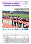 広報誌 第3号(平成29年7月発行)の表紙。PDFへのリンク。