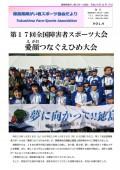 広報誌 第4号(平成29年12月発行)の表紙。PDFへのリンク。