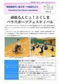 広報誌 第5号(平成30年3月発行)の表紙。PDFへのリンク。