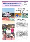 広報誌 第9号(令和元年7月発行)の表紙。PDFへのリンク。