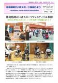 広報誌 第10号(令和元年12月発行)の表紙。PDFへのリンク。